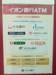 ATMポスター