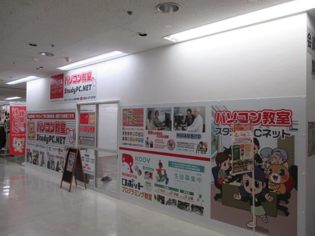 新店オープン‼  2F  StudyPCネット新潟秋葉校(パソコン教室)